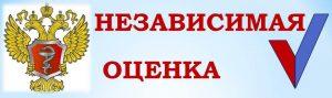 Независимая оценка (ссылка на bus.gov.ru)