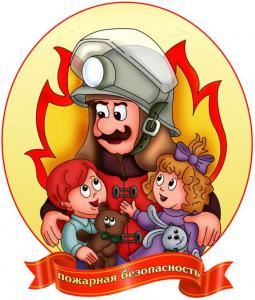 Пожарная безопасность ссылка на страницу
